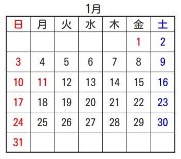 2016年1月のカレンダー