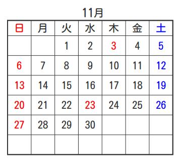 2016年11月のカレンダー