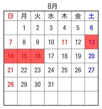 2016年8月のカレンダー