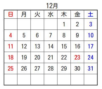 2016年12月のカレンダー