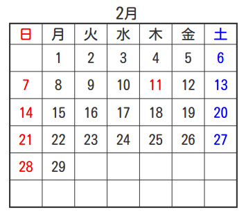 2016年2月のカレンダー