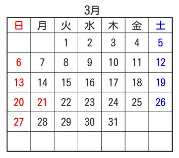 2016年3月のカレンダー