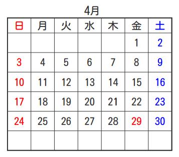 2016年4月のカレンダー