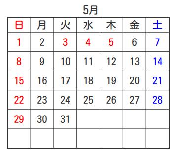 2016年5月のカレンダー