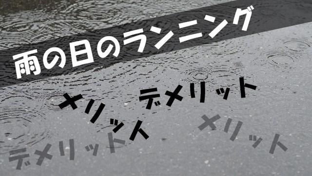 雨の日のランニングのメリットとデメリット