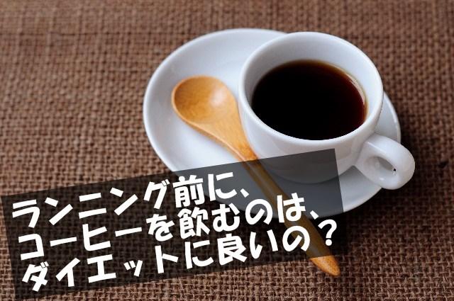 ランニング前のコーヒーでダイエットできる?
