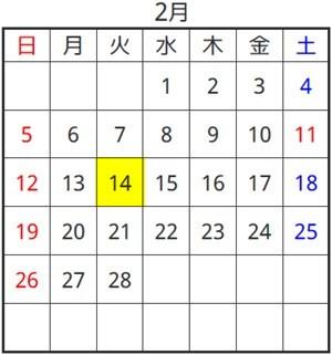 2017年バレンタインカレンダー