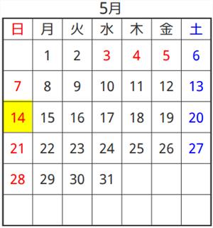 2017年母の日カレンダー