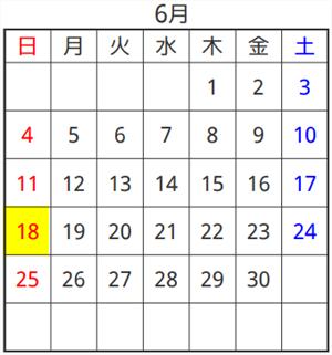 2017父の日カレンダー