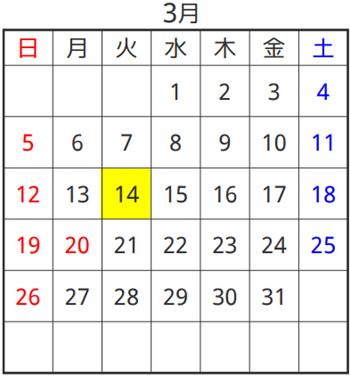 2017年ホワイトデーカレンダー