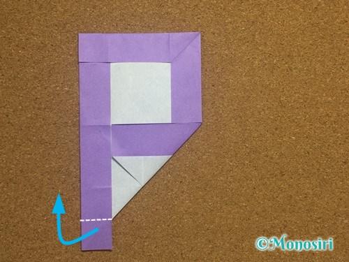 折り紙でアルファベットのPの折り方20