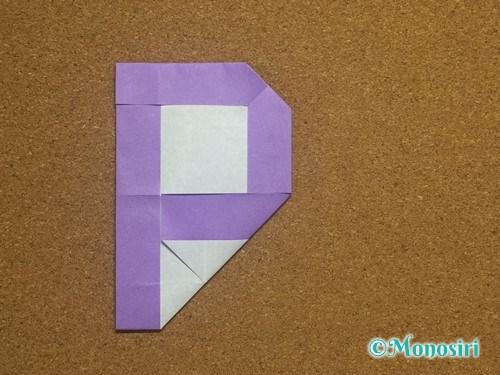 折り紙でアルファベットのPの折り方23