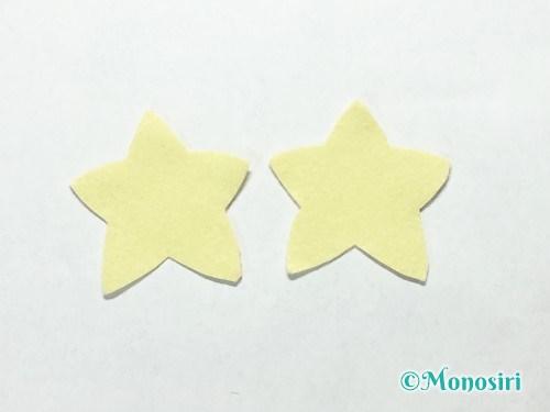 フェルトで星飾りの作り方3