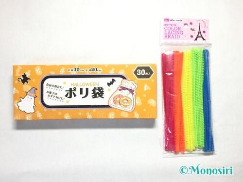 ハロウィンのお菓子のラッピング方法②-材料