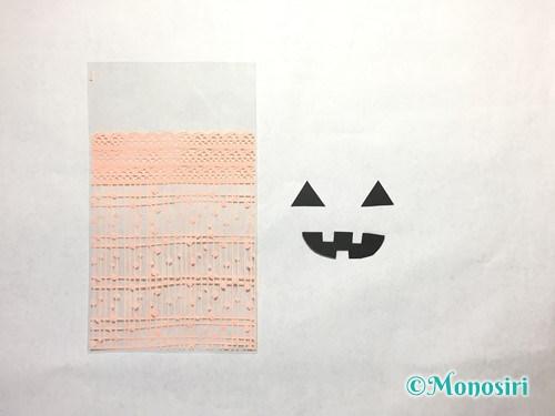 ハロウィンのお菓子のラッピング方法④-1