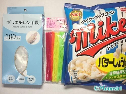 ハロウィンのお菓子のラッピング方法⑦-1