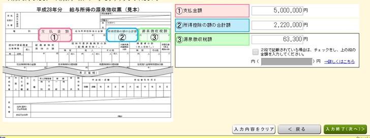 ふるさと納税の確定申告書の作成手順13