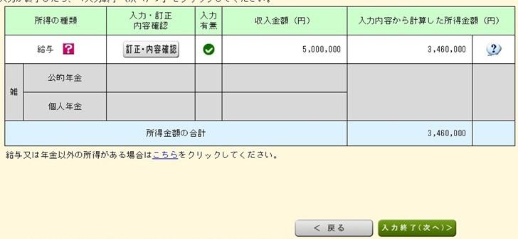 ふるさと納税の確定申告書の作成手順17