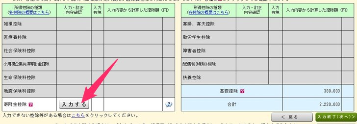 ふるさと納税の確定申告書の作成手順18