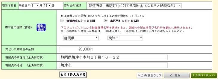 ふるさと納税の確定申告書の作成手順20