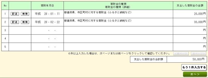 ふるさと納税の確定申告書の作成手順21