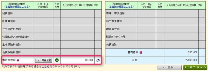 ふるさと納税の確定申告書の作成手順22