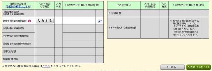 ふるさと納税の確定申告書の作成手順23