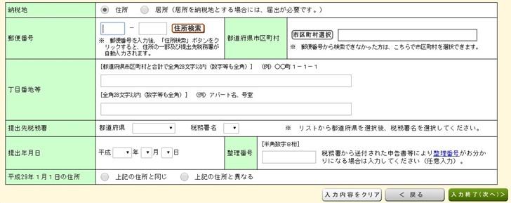 ふるさと納税の確定申告書の作成手順27