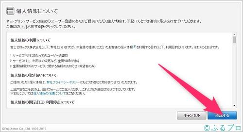 パソコンでネットプリントの使い方手順2