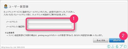パソコンでネットプリントの使い方手順3