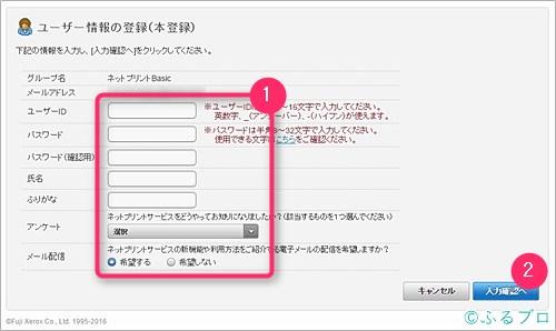 パソコンでネットプリントの使い方手順7
