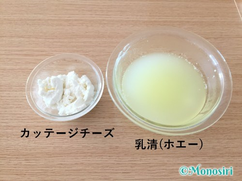 手作りチーズ作成手順10
