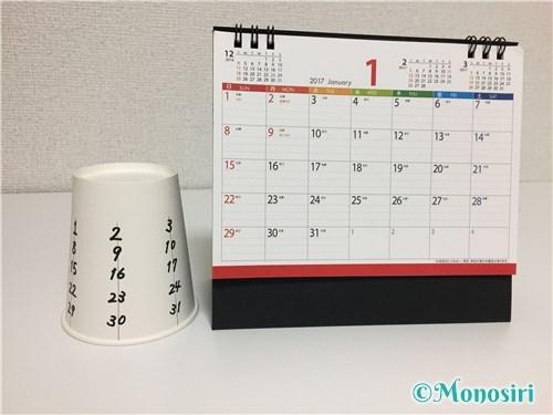 紙コップ万年カレンダー作成手順5