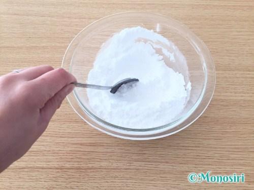 手作り入浴剤作成手順2