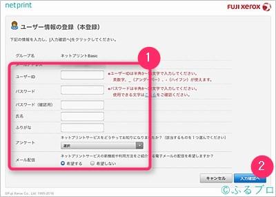 スマホ・タブレットでネットプリントの使い方手順7