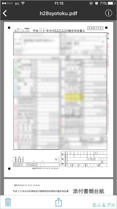 スマホ・タブレットでネットプリントの使い方手順11