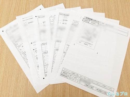 ネットプリントの印刷手順9