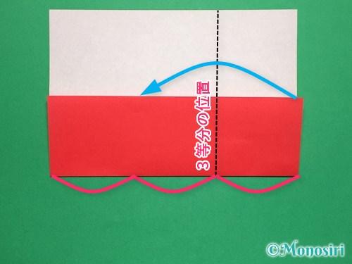 折り紙でお内裏様とお雛様の折り方手順3