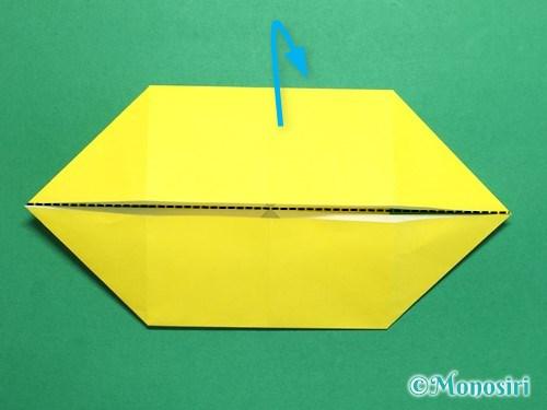 折り紙でにそう船の折り方手順13