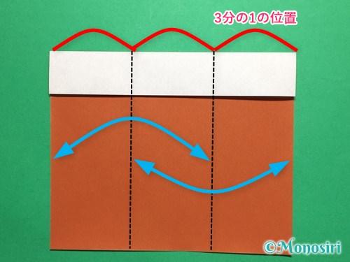 折り紙でつくしの折り方手順3