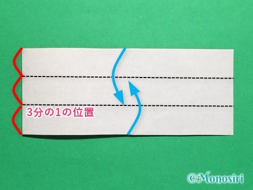 折り紙でつくしの折り方手順9