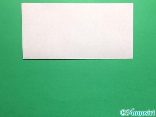 折り紙でハートのこんぺいとうの作り方手順2