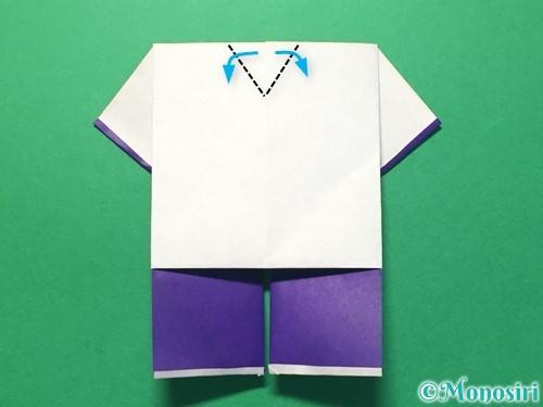 折り紙で体操着の折り方手順22