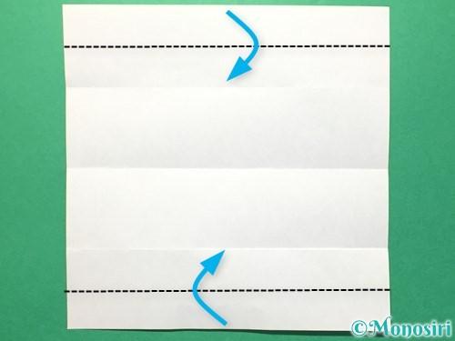 折り紙で数字の0の折り方手順5