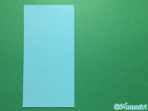 折り紙で天の川の作り方手順2