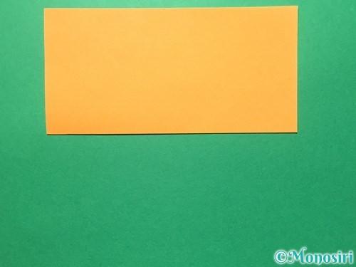 折り紙で輪飾りの作り方手順2