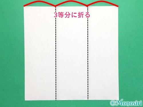 折り紙で短冊の作り方手順1