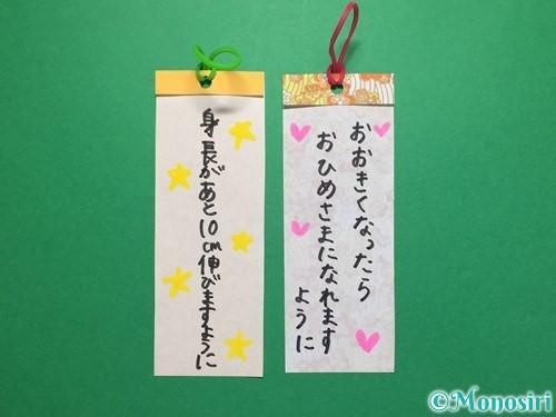 折り紙で短冊の作り方手順7