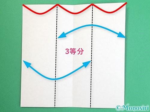 折り紙で獅子舞いの折り方手順3