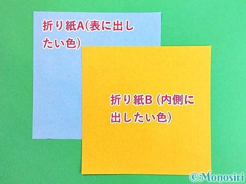 折り紙で箸袋の折り方手順1